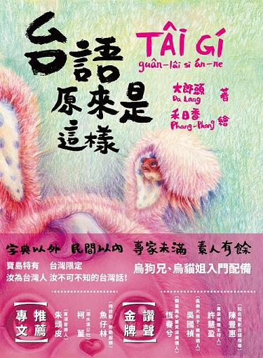 About the Taiwanese Language (Illustrated Book)
