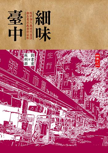 Tastes of Taichung (Prose Collection)