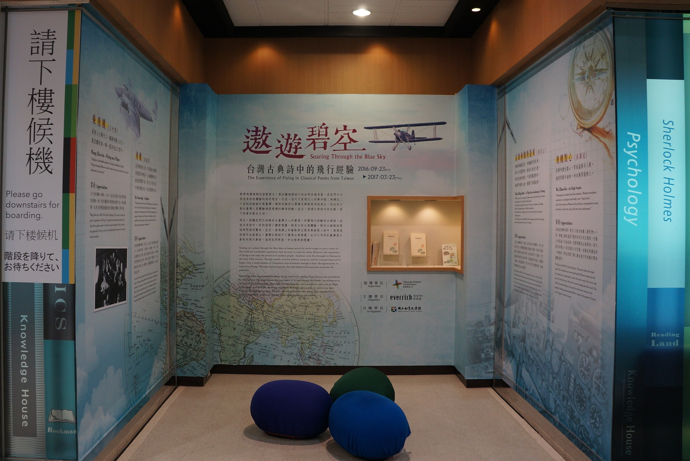 Soaring Through the Blue Sky – The Experience of Flying in Classical Poems from Taiwan