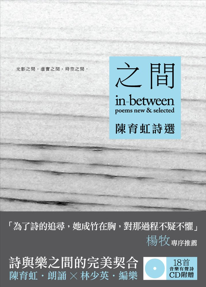 Front cover, Chen Yuhong's In-between: Poems New & Selected (Source: Hung-fan Press)