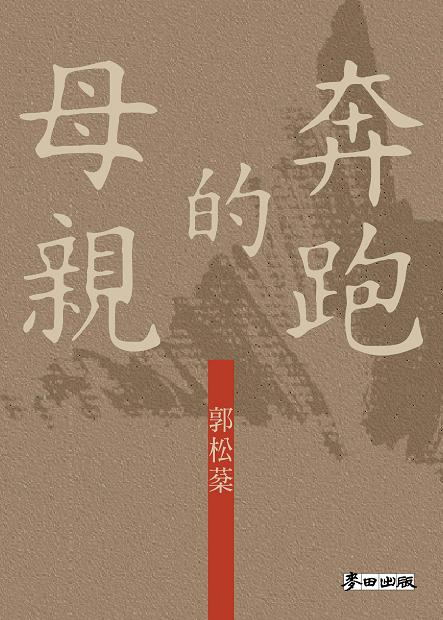 Front Cover, Guo Songfen's Running Mother (Source: Rye Field Publishing Co.)