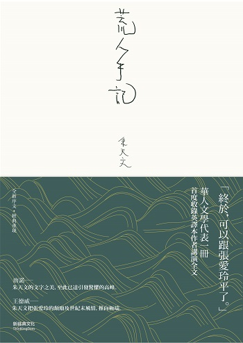 Front Cover, Zhu Tiwanwen's Notes of a Desolate Man (Source: ThinKingDom Media Group Ltd.)