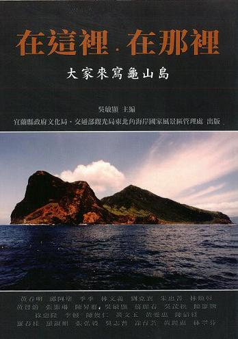 """Front Cover, Huang Chunming's """"Turtle Mountain Island,"""" collected in Here and There: Let's Write About Turtle Mountain Island (Source: Wu Min-hsian)"""