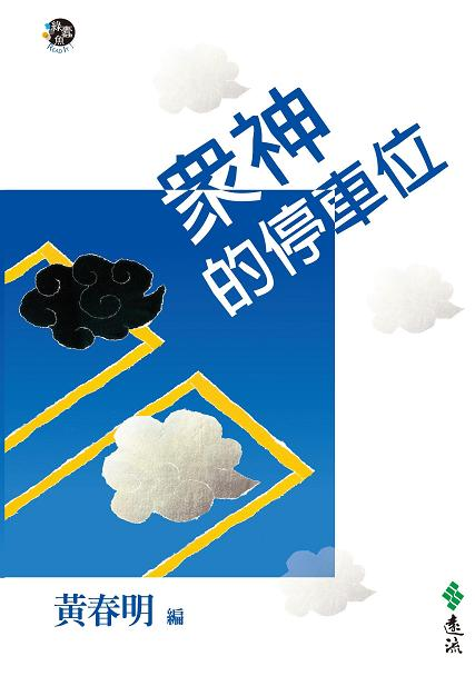 """Front Cover, Huang Chunming's """"Listen, Gods!"""", collected in Gods' Parking Spaces (Source: Yuan Liou Publishing Co. Ltd.)"""