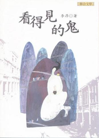 "Front Cover, Li Ang's ""The Ghost That Never Sees The Sky,"" collected in Seeing Ghost (Source: Unitas Publishing Co.)"