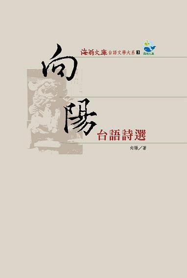 """Front Cover, Xiang Yang's """"Dad's Lunchbox,"""" collected in Selected Taiwanese Poems of Xiang Yang (Source: Open-Mind Magazine Enterprise Co., Ltd.)"""