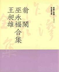 Front cover, The Collected Works of Weng Nao, Wu Yongfu, Wang Changxiong (Source: Avanguard Publishing Company)