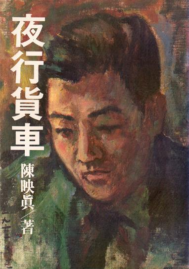 Front Cover, Chen Yingzhen's Night Freight (Source: Vista Publishing Co., Ltd.)
