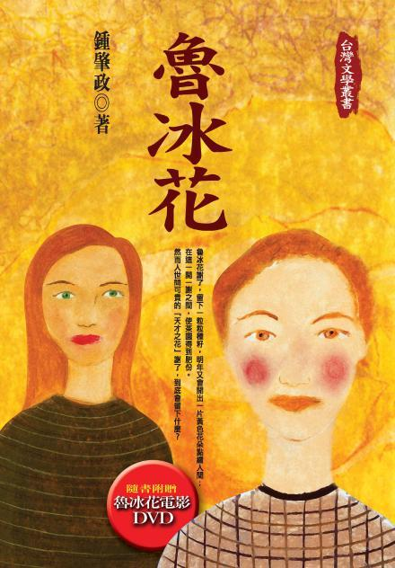 Chung Chao-cheng's The Dull Ice Flower (Source: Vista Publishing Co.,. Ltd.)
