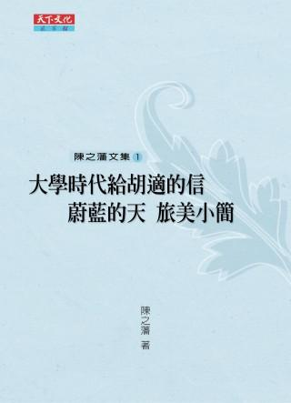 "Front Cover, Chen Zhifan's ""The Rootless Orchid"", collected in Selected Works of Chen Zhifan - Volumn I: My College Days' Correspondence with Hu Shi, The Blue Sky, Notes from America (Source: Commonwealth Publishing Co., Ltd)"