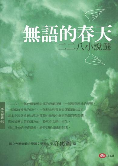 """Front Cover, Lin Shuangbu's """"The Huang Su Chronicle,"""" collected in Silent Spring: Selected 228 Fiction (Source: Taiwan Interminds Publishing Inc.)"""