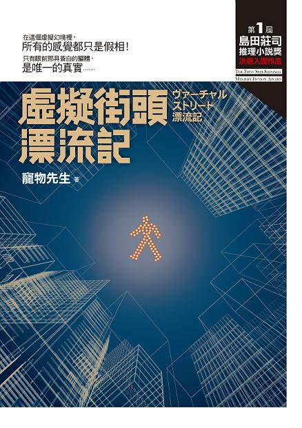Front Cover, Mr. Pets's Adrift in a Virtual City (Source: Crown Culture Corporation)