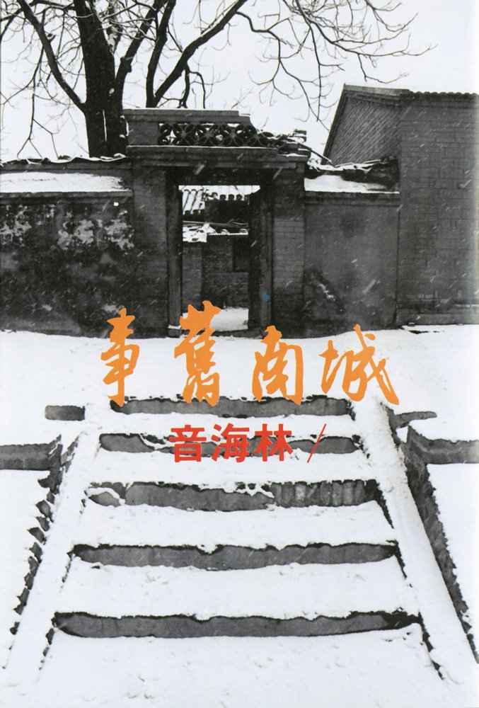 Lin Haiyin's best-known work, My Memories of Old Beijing (Source: Er-ya Press), has been translated into many languages