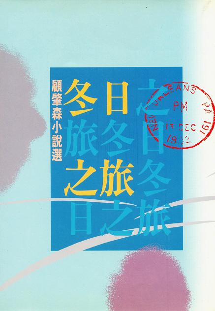 "Front Cover, Gu Zhaosen's ""Plain Moon"", collected in A Winter Voyage (Source: Hung-Fan Bookstore Limited.)"
