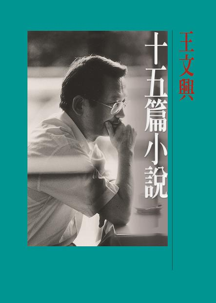 "Front Cover, Wang Wenxing's ""Flaw,"" collected in Fifteen Short Stories (Source: Hung-Fan Bookstore Limited.)"