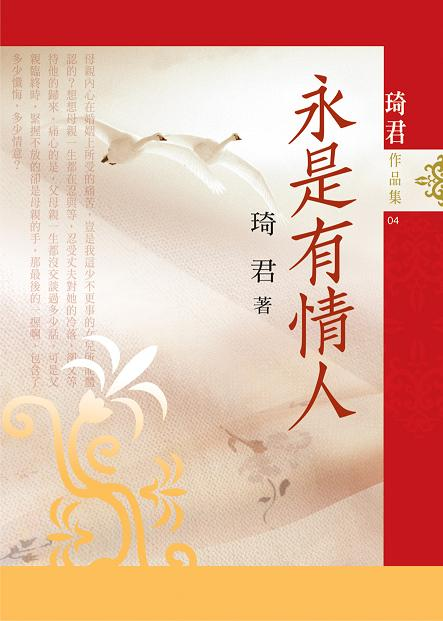 "Front Cover, Qi Jun's ""Reunion Cake,"" collected in Love You Forever (Source: Chiu Ko Publishing Co. Ltd.)"