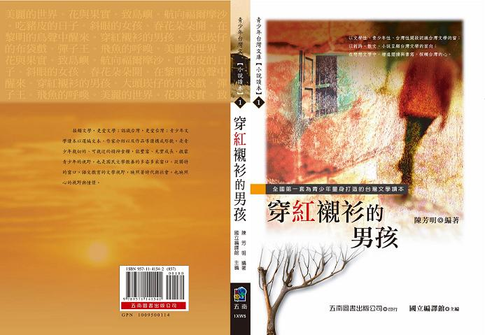 Front Cover, Lin Huaimin's The Boy in the Red Shirt (Source: National Academy for Educational  Research)