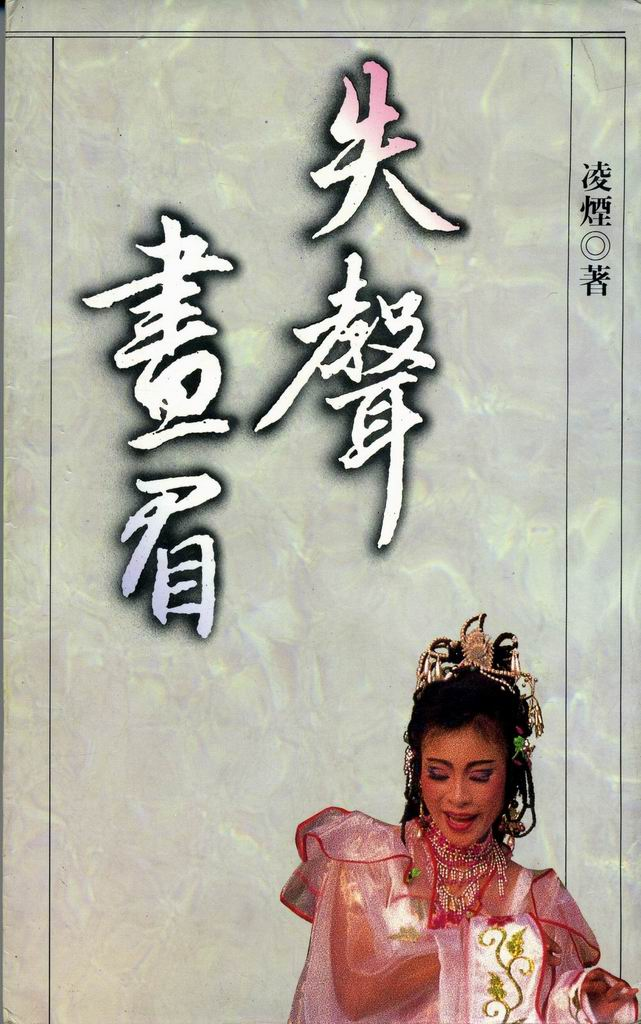 Front Cover, Ling Yan's A Silent Thrush (Source: Ling Yan)