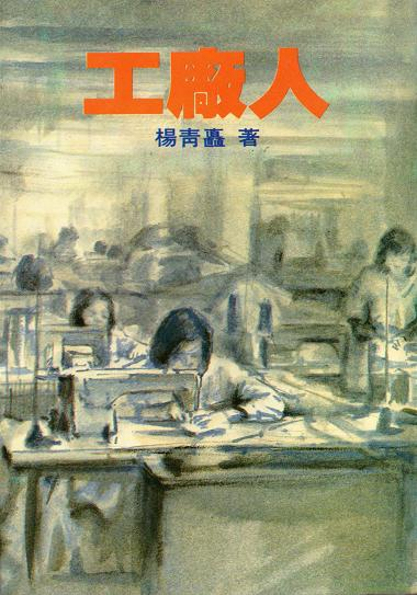 """Front Cover, Yang Qingchu's """"Promotion"""", collected in Factory Worker (Source: Vista Publishing Co.,. Ltd.)"""