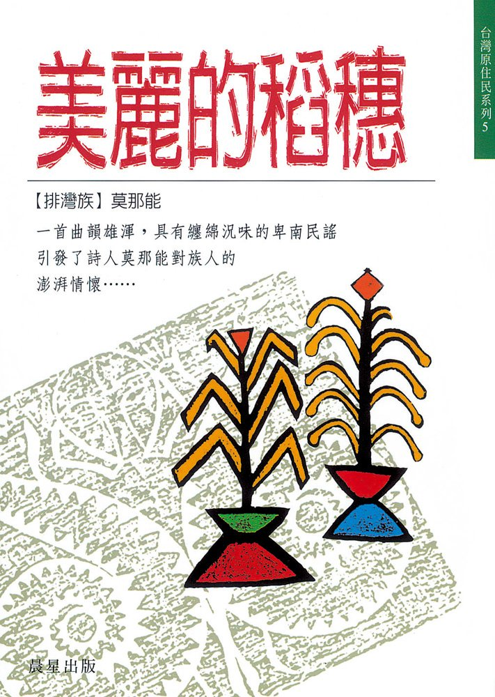 """Mo Naneng's """"When the Bells Start to Ring"""", collected in Beautiful Rice Grain (Source: Morning Star Publishing Inc.)"""