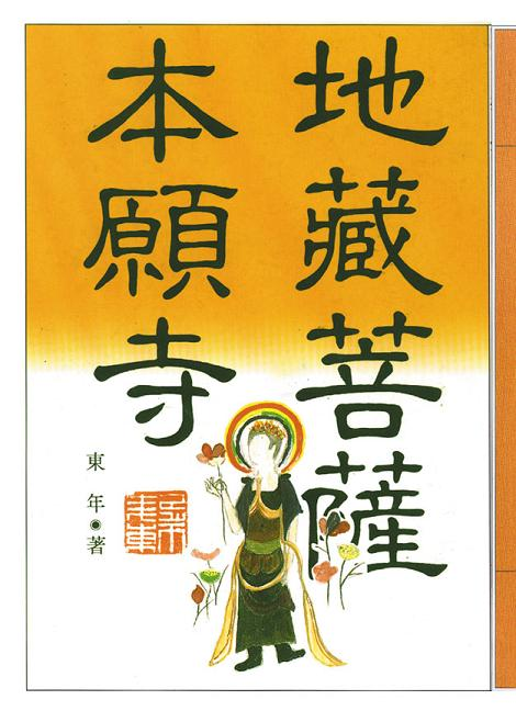 Front Cover, Tung Nien's Temple of the Vow of the Earth-store Bodhisattava (Source: Unitas Publishing Co.)