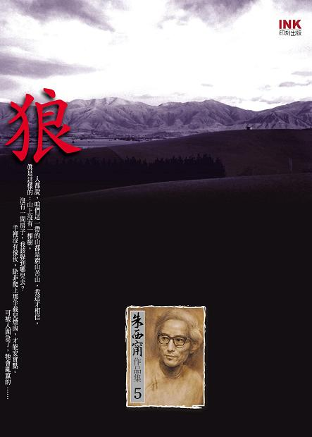 Front Cover, Chu Hsi-ning's The Wolf (Source: INK Literary Monthly Publishing Co.,. Ltd.)