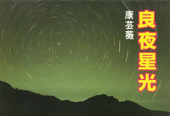 """Front Cover, Kang Yunwei's """"Foolish Eighteen,"""" collected in Stars on a Beautiful Night (Source: Er-ya Press)"""