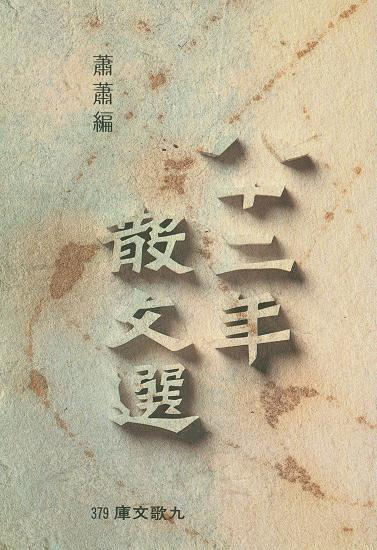 "Front Cover, Huang Kechuan's ""Old Mainlander, for You I Write,"" collected in Selected Essays of 1993 (Source: Chiu Ko Publishing Co. Ltd.)"