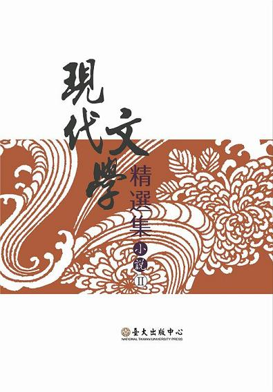 """Front Cover, Li Li's """"A Day in Professor Tan's Life"""", collected in A Selected Collection from Modern Literature: Fiction, Vol. II (Source: National Taiwan University Press)"""