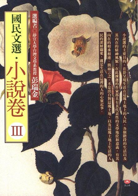 """Front Cover, Chen Ruoxi's """"Crossroads"""", collected in Citizens' Selected Works of Literature – Fiction Volume III (Source: Taiwan Interminds Publishing Inc.)"""