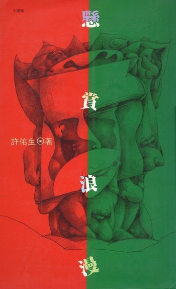Xu Youshen's Stones on the Shore, collected in Angelwings: Contemporary Queer Fiction from Taiwan (Source: Yuan Liou Publishing Co., Ltd.)