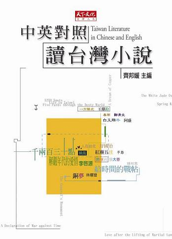"""Front Cover, Shu Guozhi's """"Life in Taipei,"""" collected in Taiwan literature in Chinese and English, edited by Qi Bangyuan (Source: Commonwealth Publishing Co., Ltd)"""