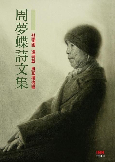 "Zhou Mengdie's ""Under the Bodhi Tree"", collected in Zhou Mengdie's Selected Poems and Essays: Lonely Land, The Grass of Returning Souls, The Unpublished Writings of Feng Er Building (Source: INK Literary Monthly Publishing Co.,. Ltd.)"