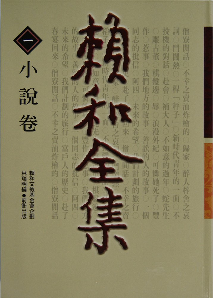 Front cover, The Collected Works of Lai He: Fiction (Source: Avanguard Publishing Company)