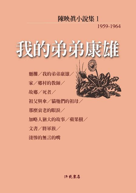 "Front Cover, Chen Yingzhen's ""Judas Iscariot's Story"", collected in My Kid Brother Kangxiong (Source: Hung-Fan Bookstore Limited.)"