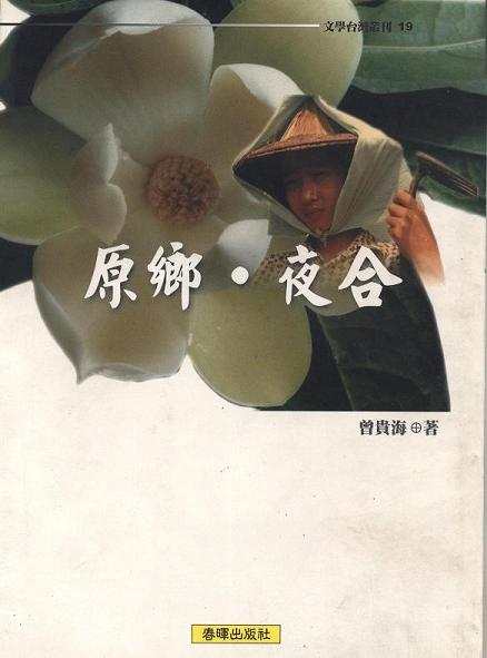 "Front Cover, Zeng Guihai's ""Ya-hap (Coconut Magnolia) ---to my wife and Hakka women,"" collected in Hometown – Night Magnolia (Source: Chun-hui Publish)"