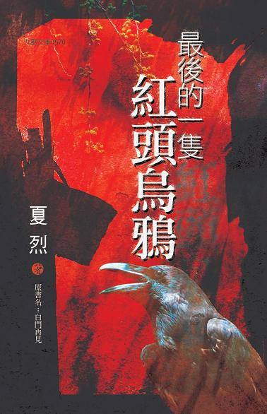 "Front Cover, Xia Lie's ""White Gate, Goodbye,"" collected in The Last Red-Head Crow (Source: Chiu Ko Publishing Co. Ltd.)"