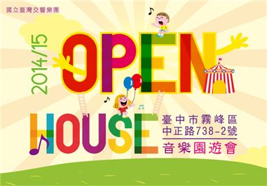 2014/15 NTSO【Open House】音樂園遊會