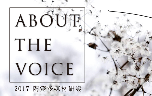 About The Voice -2017陶瓷多媒材研習計畫