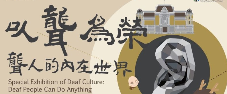Special Exhibition of Deaf Culture: Deaf People Can Do Anything[另開新視窗]