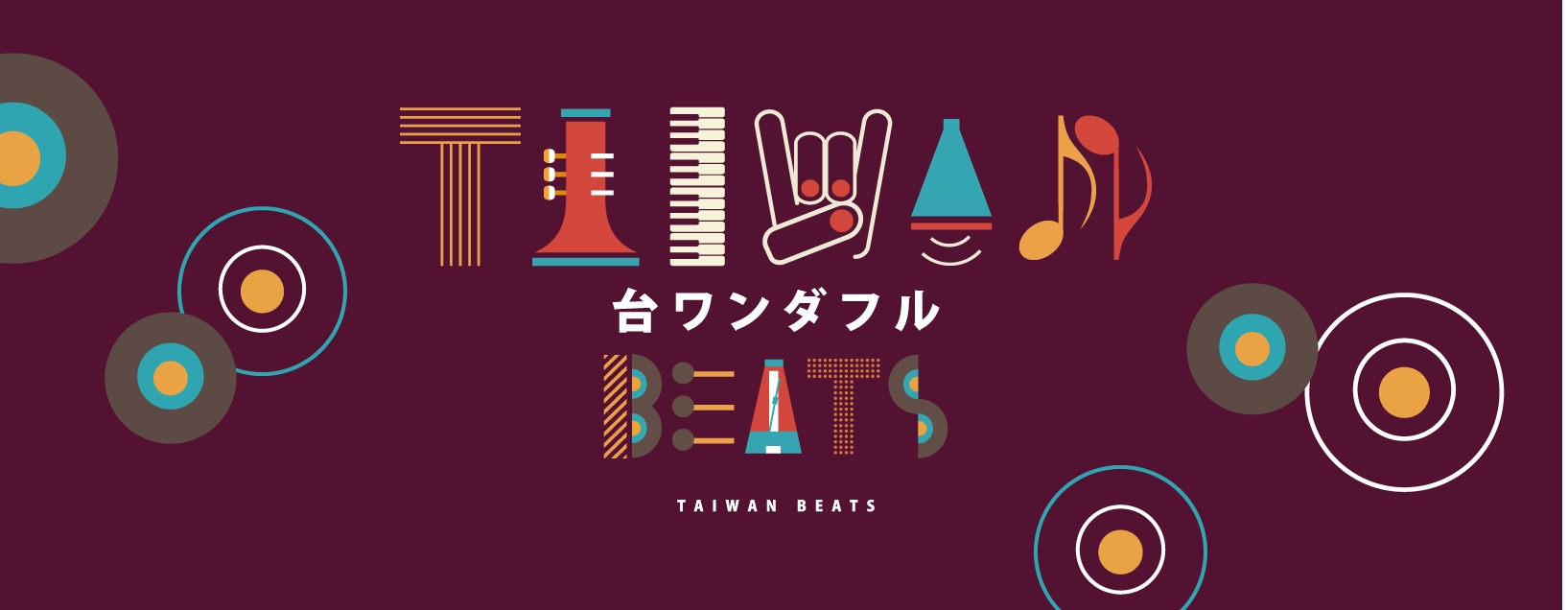Four Taiwan music acts set to perform in Tokyo and Okinawa[另開新視窗]