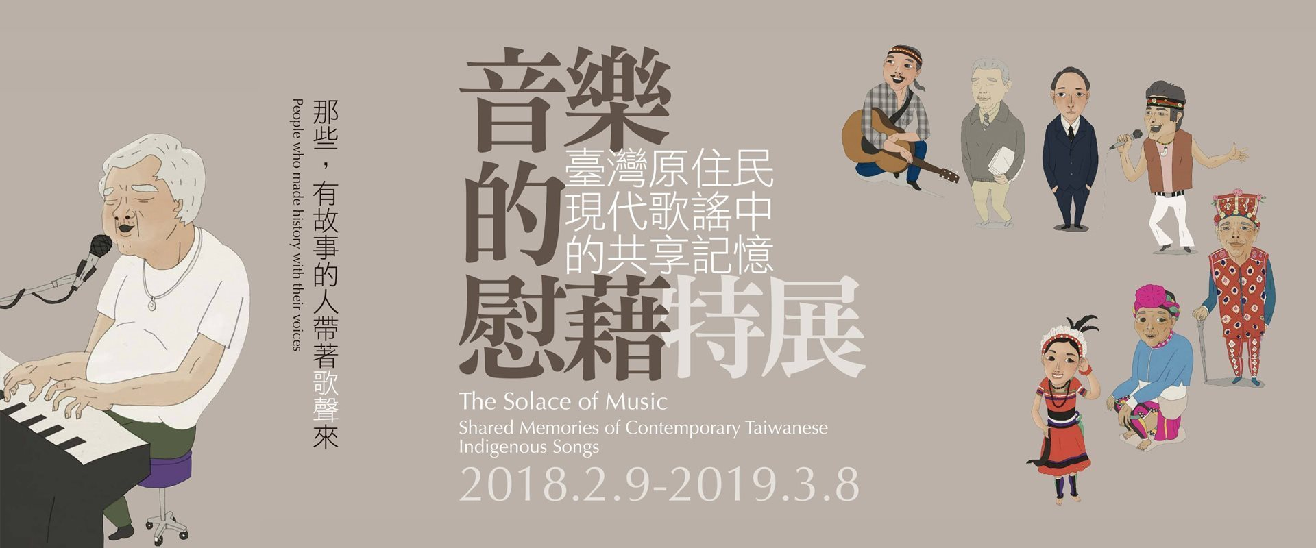 The Solace of Music[另開新視窗]