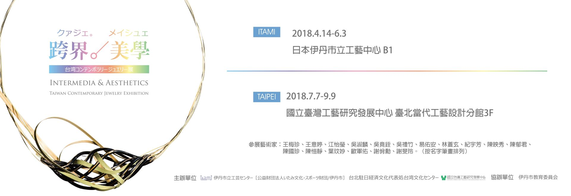 Intermedia & Aesthetics: Taiwan Contemporary Jewelry Exhibition[另開新視窗]