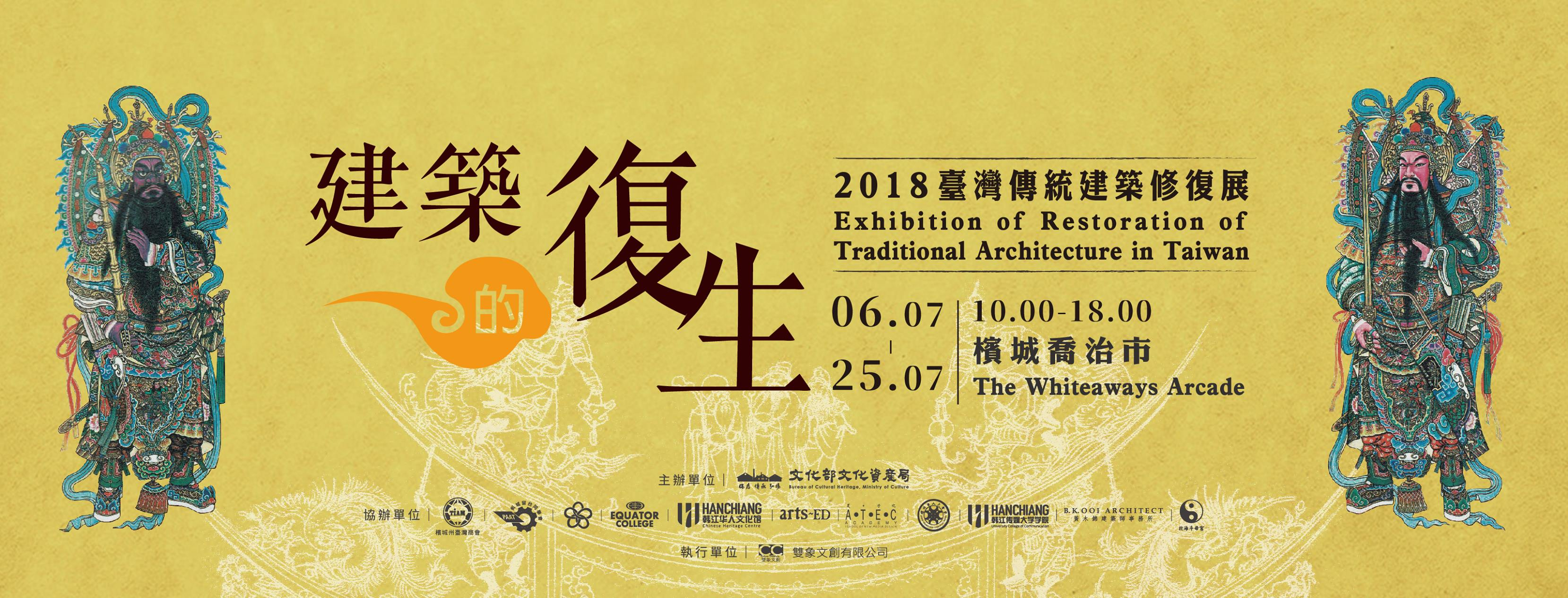 Exhibition of Restoration of Traditional Architecture in Taiwan[另開新視窗]
