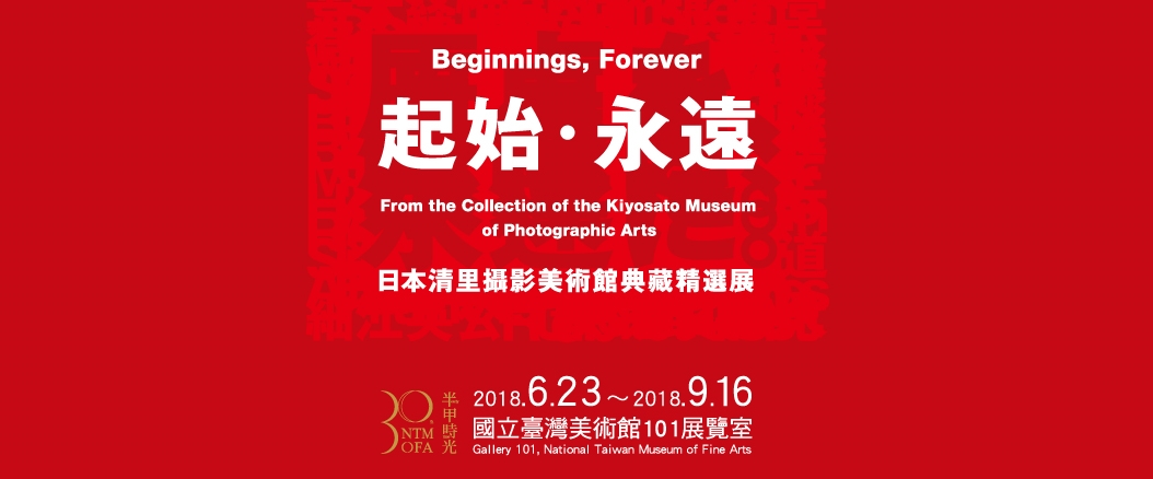 From the Collection of the Kiyosato Museum of Photographic Arts[另開新視窗]
