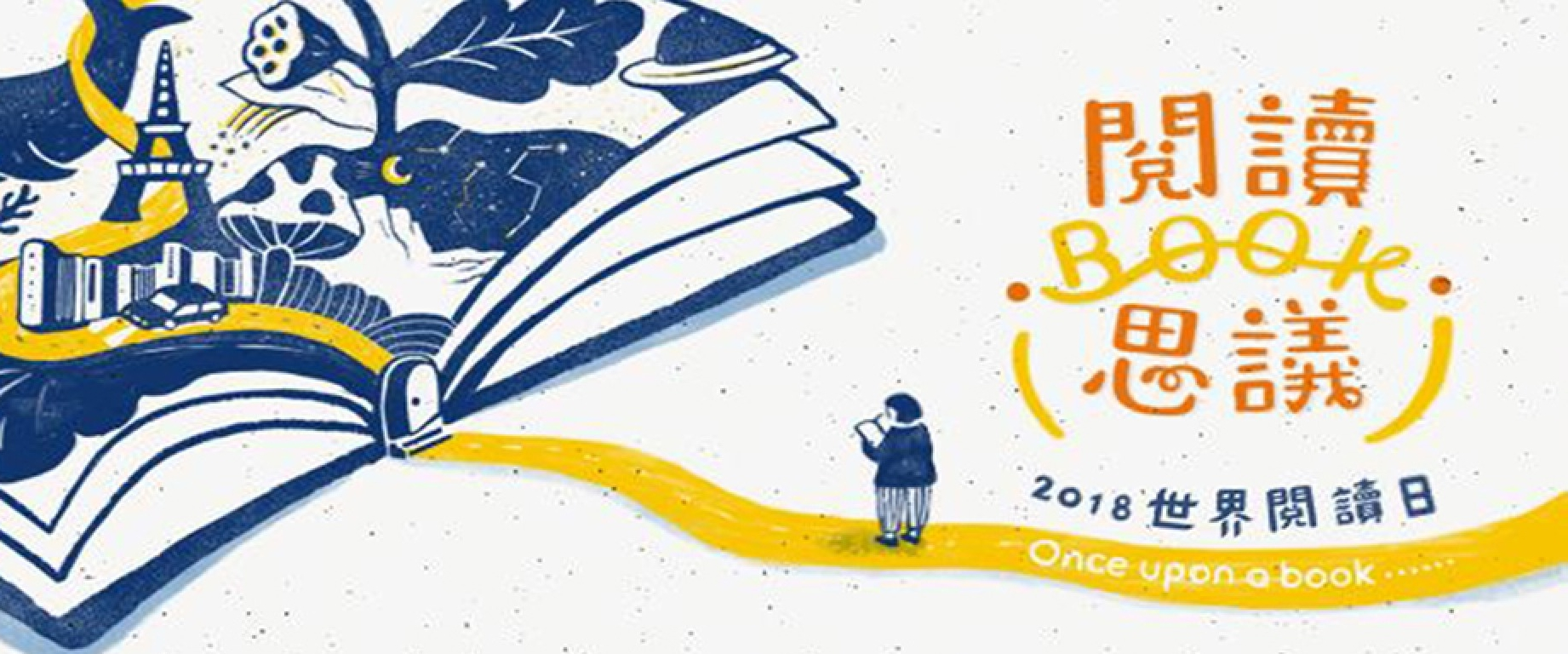 World Book Day through June[另開新視窗]