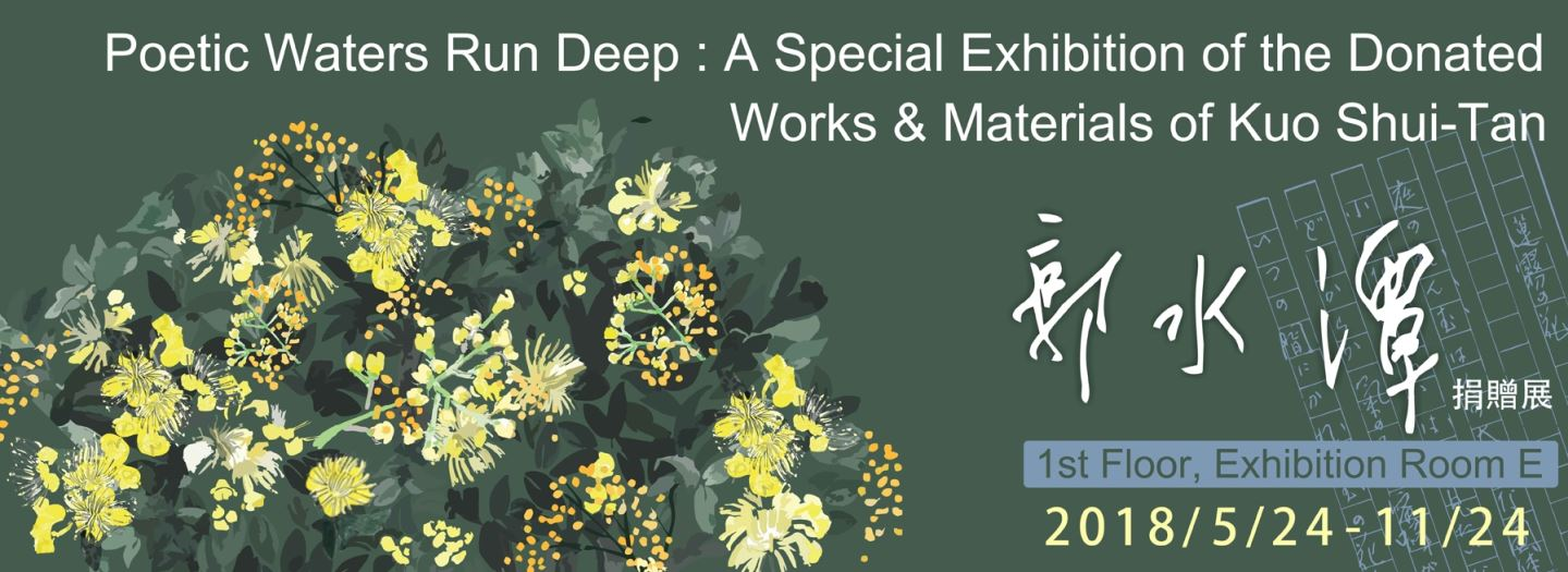 A Special Exhibition of the Donated Works & Materials of Kuo Shui-Tan[另開新視窗]