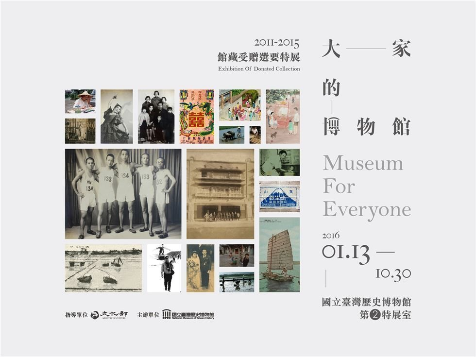 Museum for Everyone: Exhibition of Donated Collection, 2011-2015