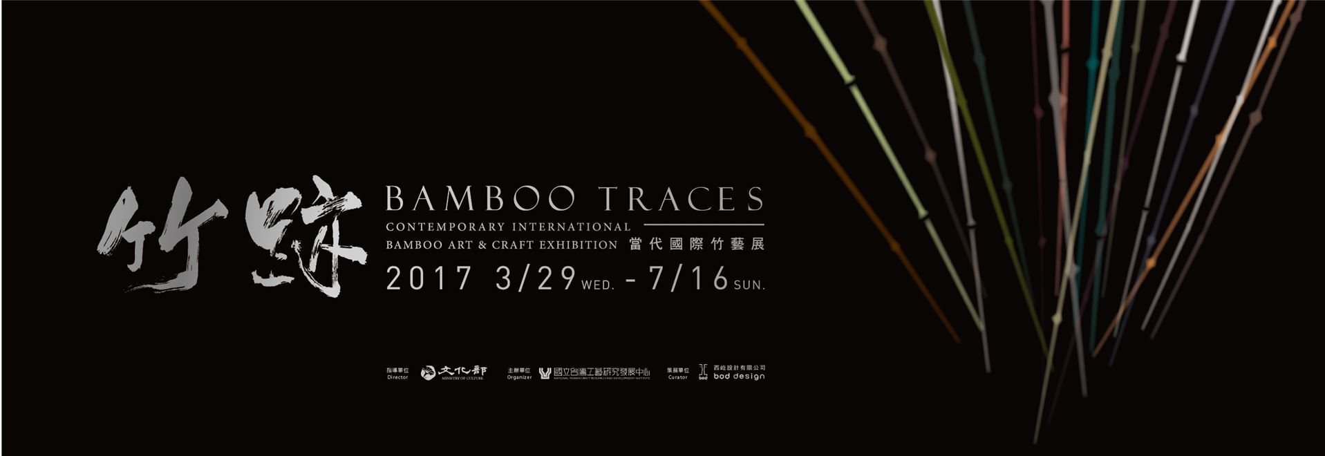 BAMBOO TRACES - CONTEMPORARY INTERNATIONAL BAMBOO ART & CRAFT EXHIBITION