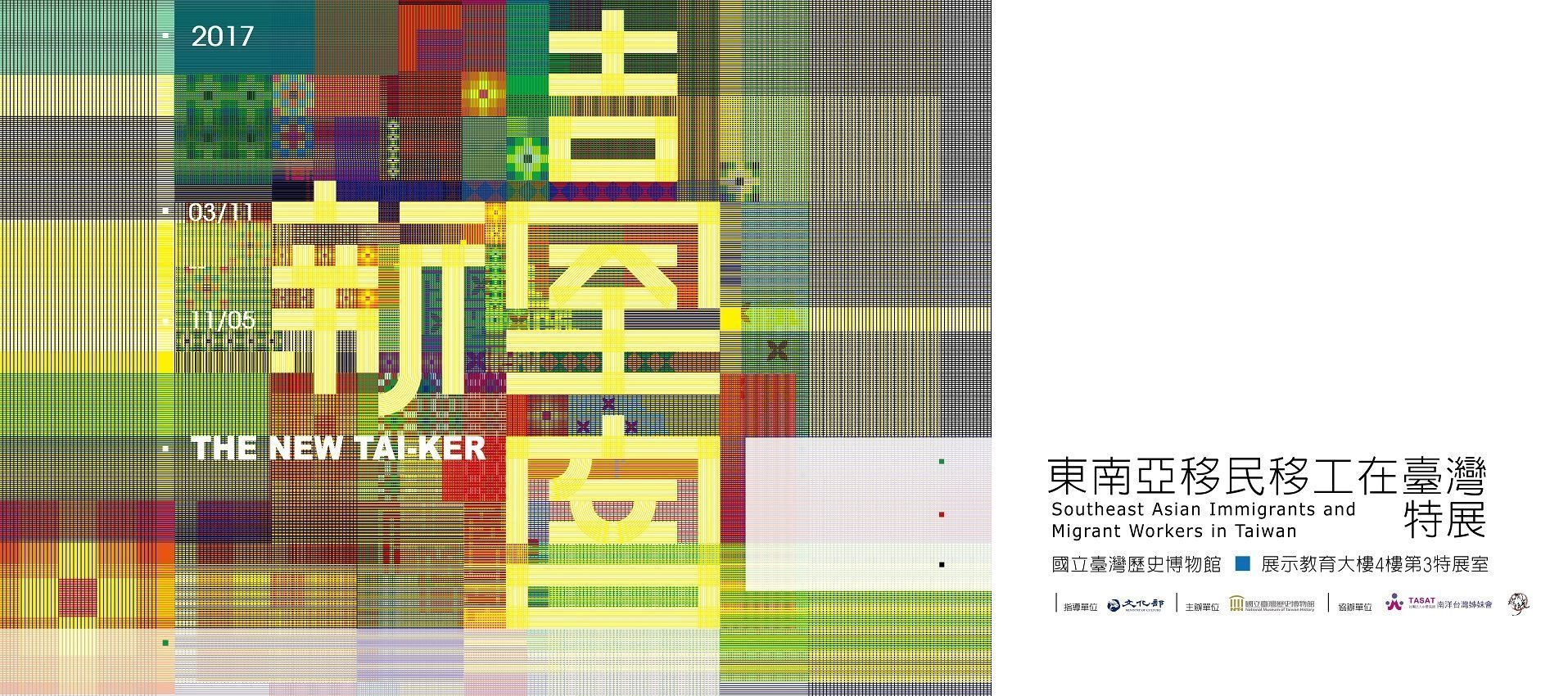 The New Tai-ker: Southeast Asian Migrant Workers and Immigrants in Taiwan